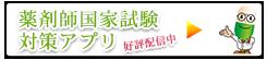 薬剤師国家試験対策アプリ